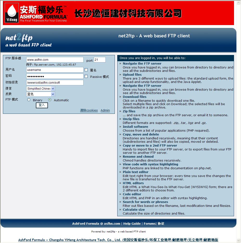 net2ftp中文版(多国语言,已修改缺省为中文)